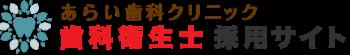 埼玉県熊谷市『あらい歯科クリニック』|歯科衛生士求人サイト